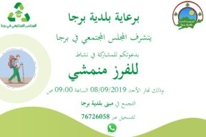Invitation for recycling activity